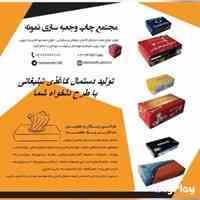 :: تولید کننده انواع جعبه و دستمال کاغذی تبلیغاتی
