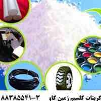 استفاده از کربنات کلسیم  در صنعت Calcium Carbonate