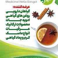گیاهان دارویی سروگل
