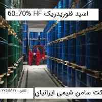 تهیه و تولید HF اسید فلوریدریک 60_70%