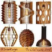 لوسترهای چوبی ایران کلاک