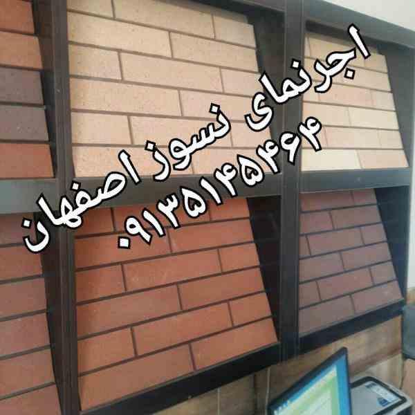 کارخانه اجر نسوز اصفهان