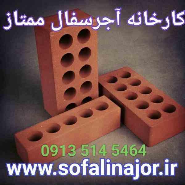 بزرگترین کارخانه آجر سفالین اصفهان 09135145464