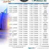 تور ویژه دبی نوروز با پرواز ماهان 5 شب