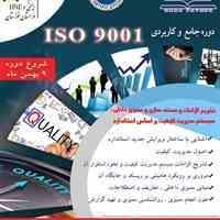 دوره ISO 9001 مرکز HSE داناپایش