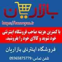 فروشگاه اینترنتی بازاریان