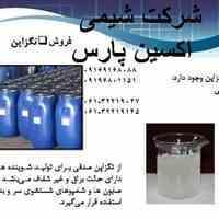 فروش ویژه تگزاپون خوزستان شوینده شیمیایی