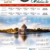 تور پکن ویژه نوروز با پرواز ماهان 5 شب