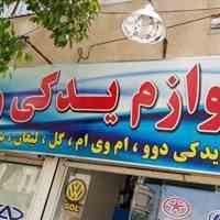 لوازم یدکی دوو در شیراز
