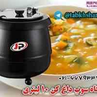 سوپ داغ کن خارجی
