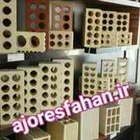 کارخانه سفالین آجر اصفهان ممتاز 09135435464