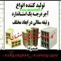 خرید اینترنتی از کارخانه آجر سفال مبصّری 09139741336