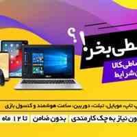 فروش اقساطی لپ تاپ- نوت بوک -تبلت  و کامپیوتر با وام بانکی