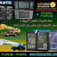 تعمیرات تخصصی برق و الکترونیک جرثقیل کاتو و تادانو