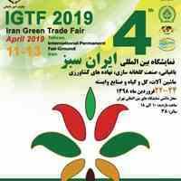 برگزاری چهارمین دوره نمایشگاه بین المللی ایران سبز