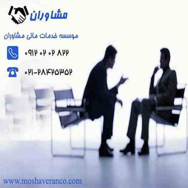 موسسه خدمات مالی مشاوران