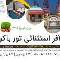 افر تور باکو ویژه نوروز 98
