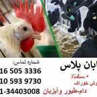 فروش خوراک دام-طیور وآبزیان