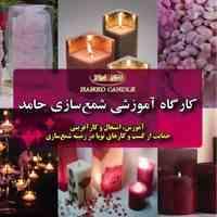 طرح حمایتی از تولیدکنندگان شمع توسط شرکت شمع حامد
