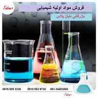 فروش مواداولیه شیمیایی,تابان پلاس