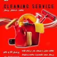 شرکت خدمات نظافتی یاس