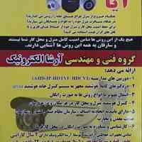 """شرکت آرشا الکترونیک """" فروش و نصب تجهیزات نظارت تصویری و تجهیزات شبکه  درغرب کشور"""""""