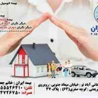 بیمه ایران(کارشناسی و صدور انواع بیمه نامه ها)