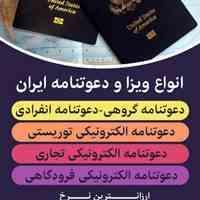 انواع ویزا و دعوتنامه ایران