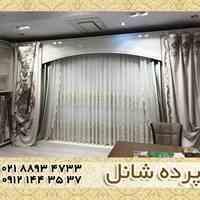 پرده فروشی در تهران