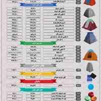 فروش چادر کوهنوردی
