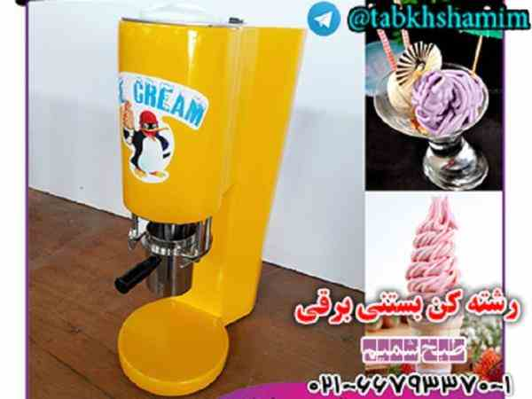 روش سبک نمودن بستنی