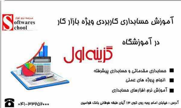 آموزش حسابداری ویژه بازار کار در تبریز