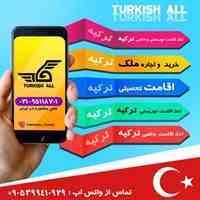 مشاور در امور ترکیه شرکت تایماز گروپ