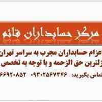 اعزام حسابداران مجرب به سراسر تهران