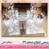 دفتر رسمی ازدواج