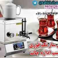 خرید اینترنتی چای ساز