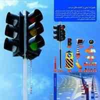 تابلوهای راه و تجهیزات ترافیکی