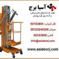 فروش بالابر الکتروهیدولیکی مدل EHS