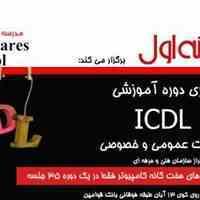 آموزش مهارت های هفت گانه کامپیوتر ( Icdl ) در تبریز