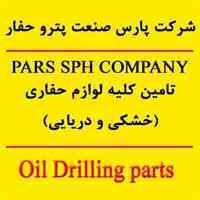 فروش لوازم حفاری نفت