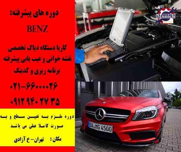 آموزش برق خودرو (BENZ,BMW) مقدماتی و پیشرفته