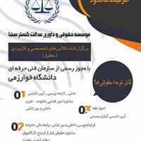 برگزار کننده کلاس های کاربردی و عملی تخصصی حقوق