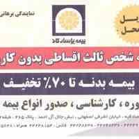 بیمه شخص ثالث بدون سود بیمه پاسارگاد