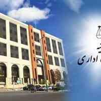دیوان عدالت اداری | گروه وکلای تهران