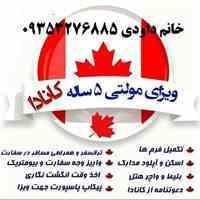 ویزای 5 ساله کانادا