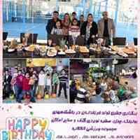 برگزاری جشن تولد فرزندتان در مجموعه ورزشی انقلاب
