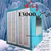کولر آبی صنعتی 13000