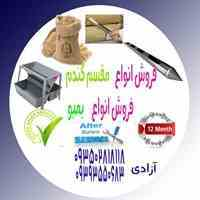 فروش انواع مقسم گندم - بمبو ( نمونه بردار گندم )