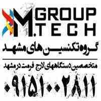 گروه تکنسین های مشهد