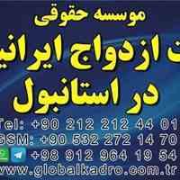 موسسه رسمی امور حقوقی و ثبت ازدواج بین المللی ایرانیان در ترکیه